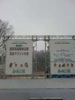 森林公演マラソンステージ.jpg